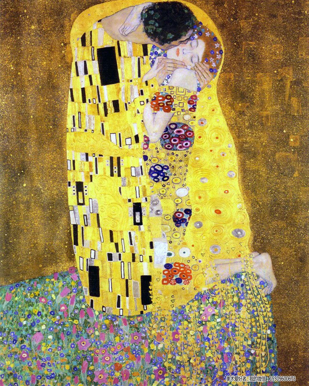 克里姆特 表现爱的抽象主题寓意 油画【吻】