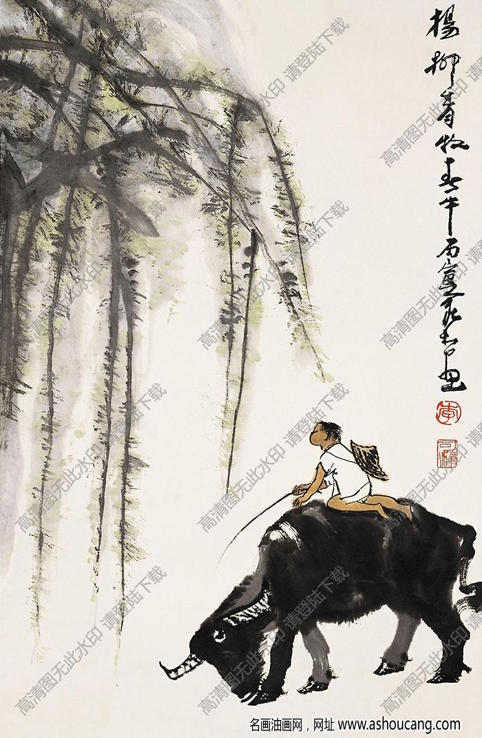 李可染 国画《杨柳青青牧春牛》高清大图7下载