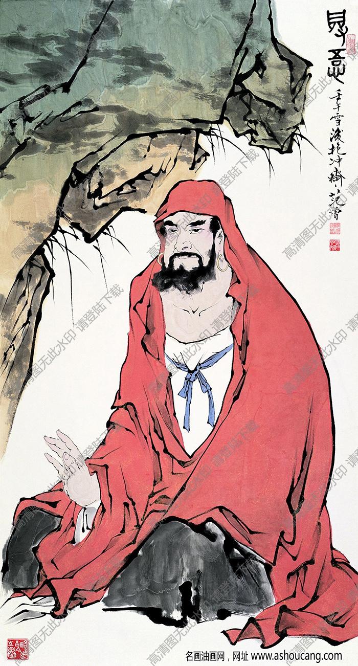 范曾 国画《达摩像》高清大图4下载