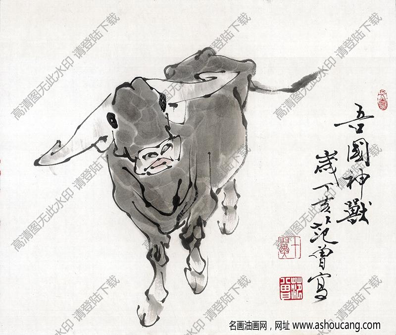 范曾 名画《牛》高清大图20下载