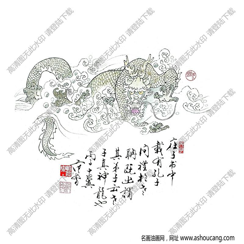 范曾 名画《十二生肖drgon》高清大图27下载