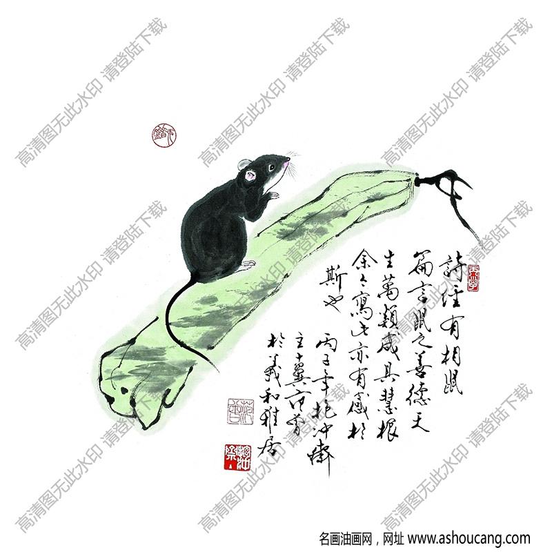 范曾 名画《十二生肖mouse》高清大图30下载