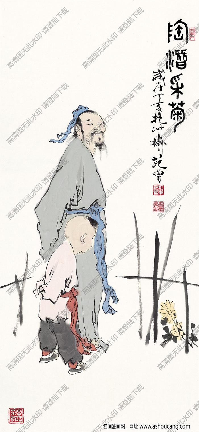 范曾 名画《陶潜采菊》高清大图32下载