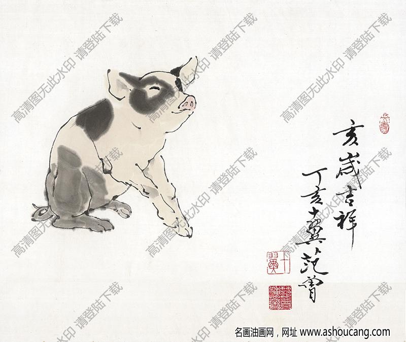 范曾 名画《猪》高清大图36下载