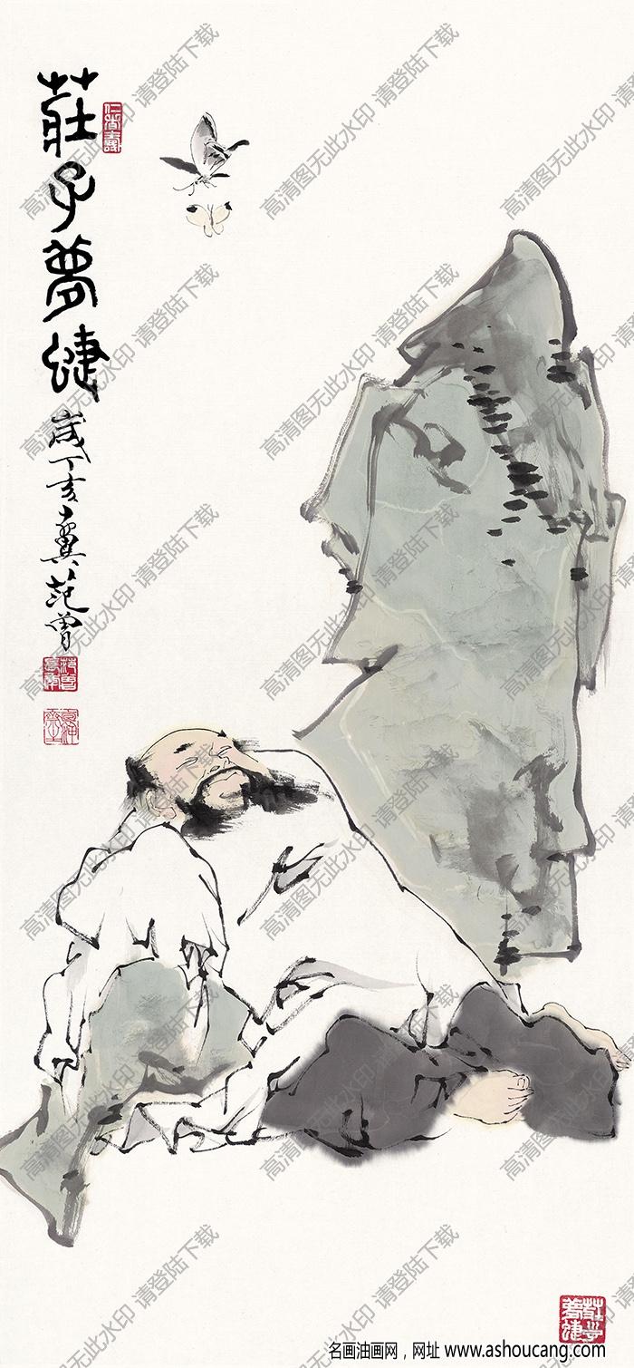 范曾 名画《庄子梦蝶》高清大图37下载