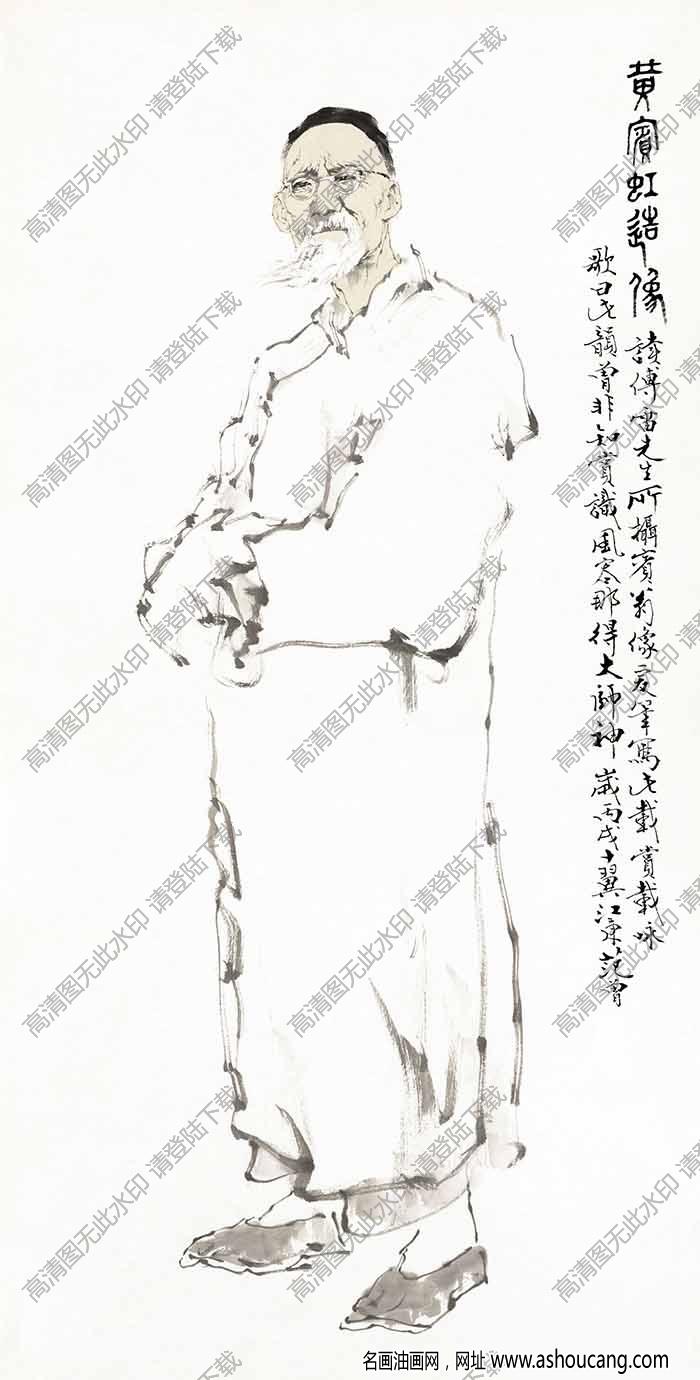范曾 名画《黄宾虹像》高清大图53下载