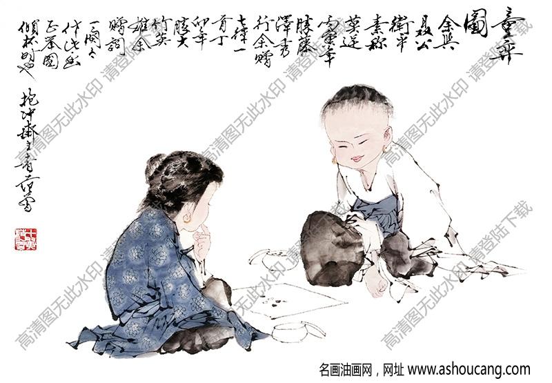 范曾 名画《童弈图》高清大图70下载