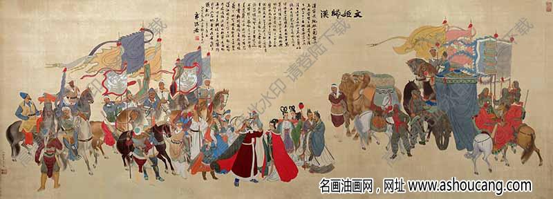 范曾 名画《文姬归汉图》高清大图72下载