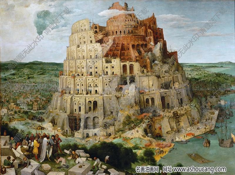 老勃鲁盖尔 名画《通天塔》高清大图35下载
