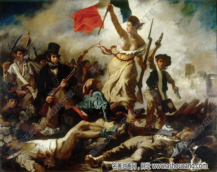 德拉克罗瓦 名画《自由引导人民》高清大图74下载