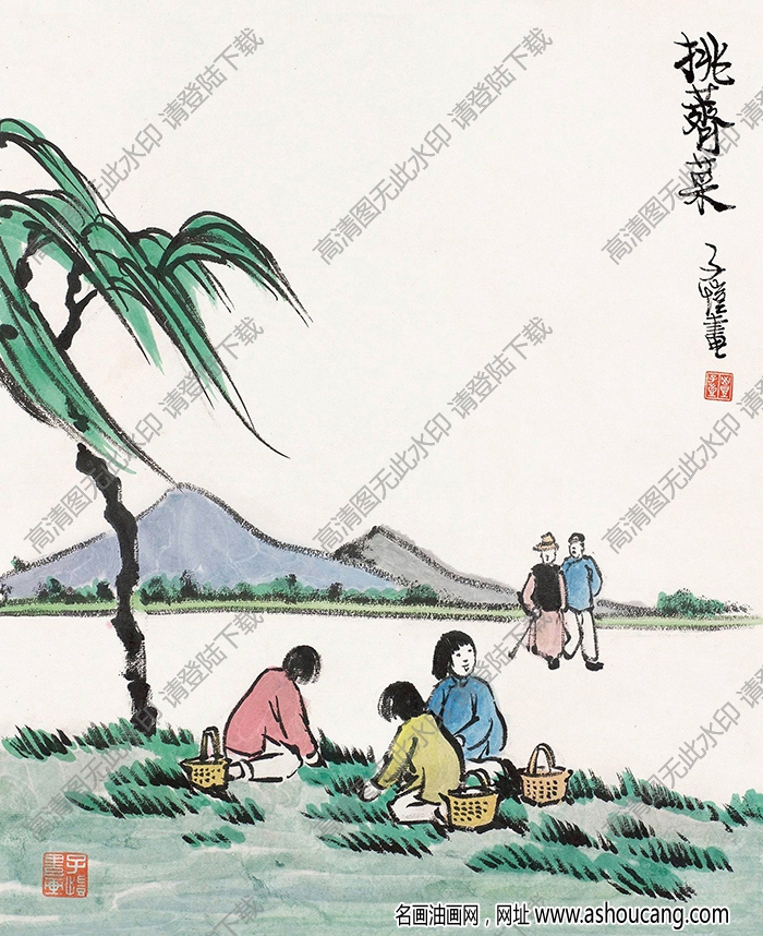 丰子恺 名画《挑荠菜》高清大图下载