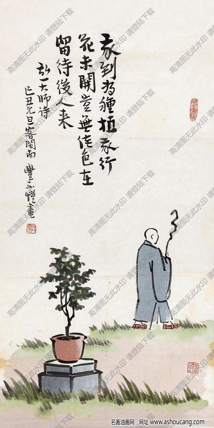 丰子恺 名画《我到为植种 我行花未开 岂无佳色在 留待后人来》高清大图下载