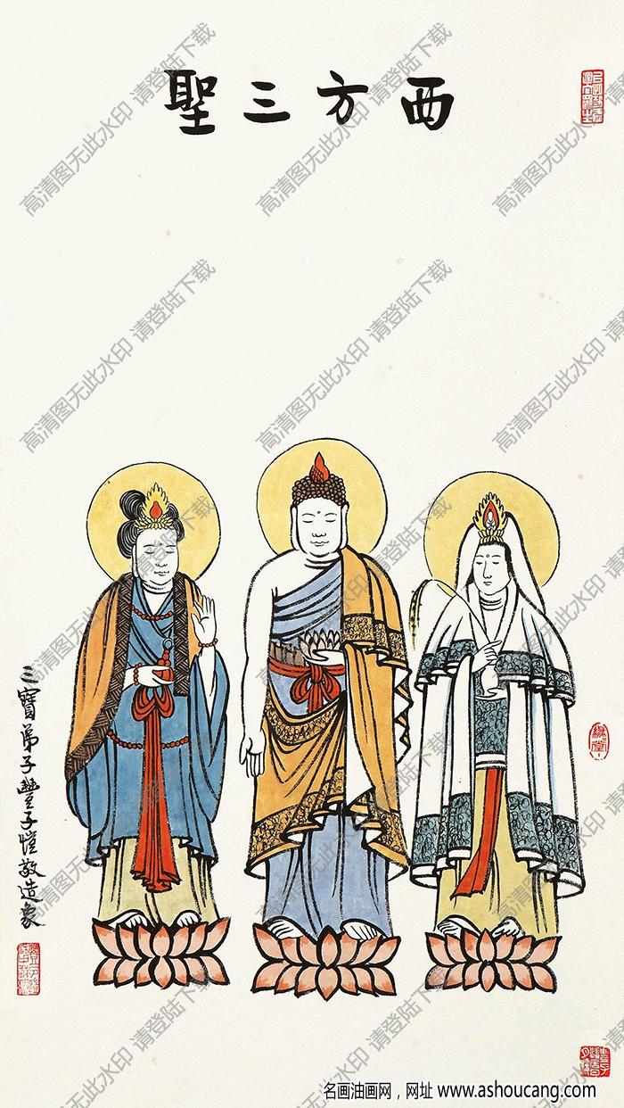 丰子恺 名画《西方三圣》高清大图下载