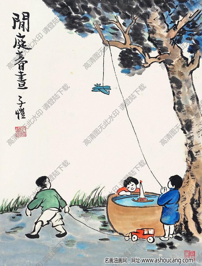 丰子恺 名画《闲庭春画》高清大图下载