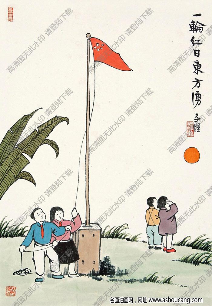 丰子恺 名画《一轮红日东方涌》高清大图下载