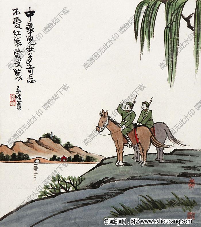 丰子恺 名画《中华儿女多奇志 不爱红装爱武装》高清大图下载