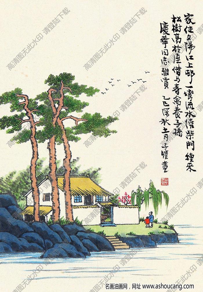丰子恺 名画《种来松树高于屋 借与春禽养子孙》高清大图下载