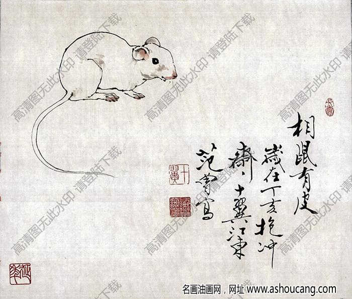 范曾《生肖画-鼠》国画高清大图下载