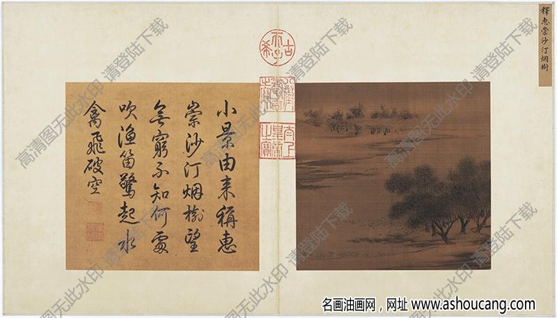 北宋 惠崇《沙汀烟树图》国画高清大图下载