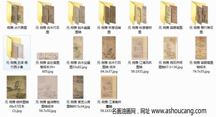 倪瓒超高清国画合集百度云网盘下载