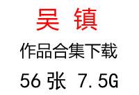 吴镇超高清国画合集百度云网盘下载