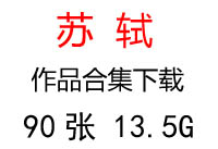 苏轼苏东坡超高清书法合集百度云网盘下载