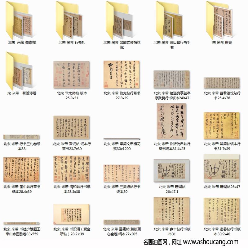 米芾书法合集超高清百度云网盘下载