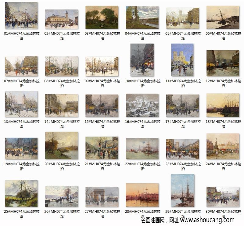 尤金加林拉洛超高清油画合集百度云网盘下载
