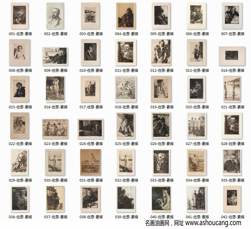 佐恩素描作品合集超高清百度云网盘下载