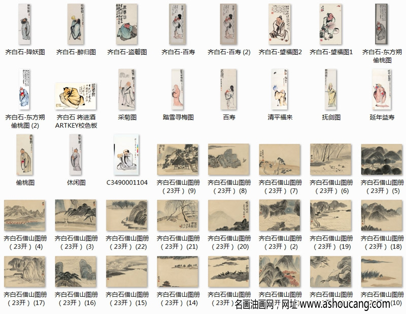 齐白石超高清国画合集百度云网盘下载