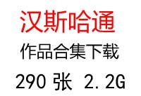 汉斯哈通油画超高清合集百度云网盘下载