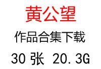 黄公望国画名画超高清合集百度云网盘下载