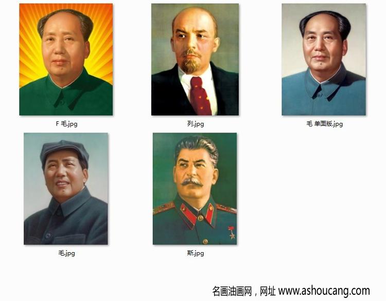 毛主席列宁斯大林超高清照片合集百度云网盘下载