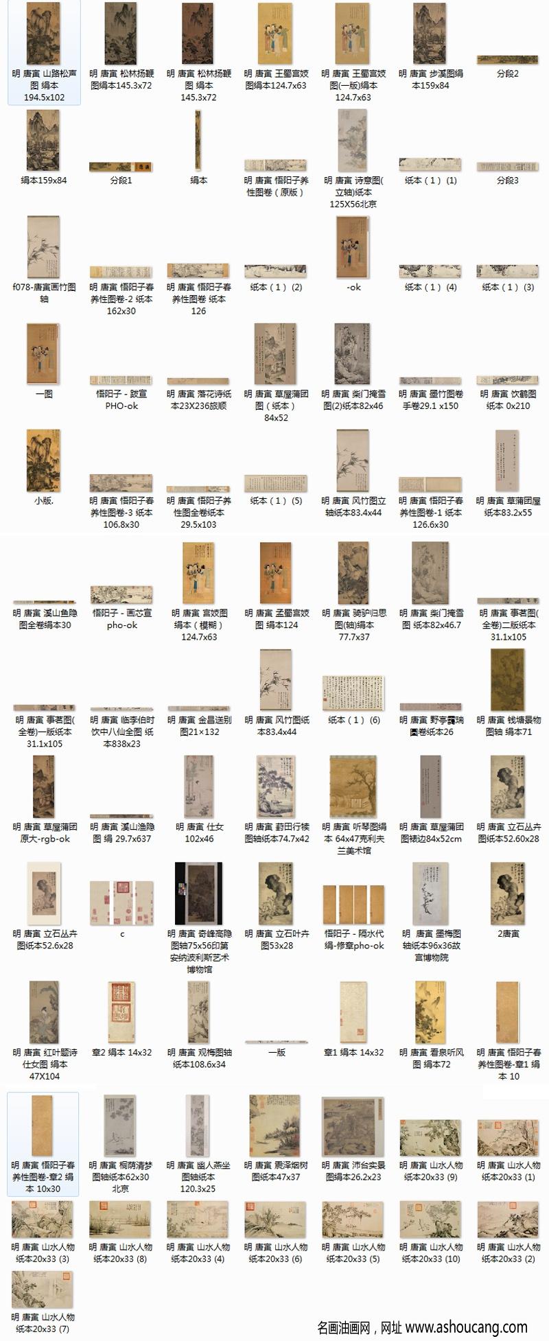 唐寅唐伯虎国画超高清合集百度云网盘下载