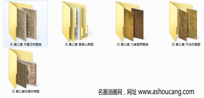 元四家国画超高清合集百度云网盘下载
