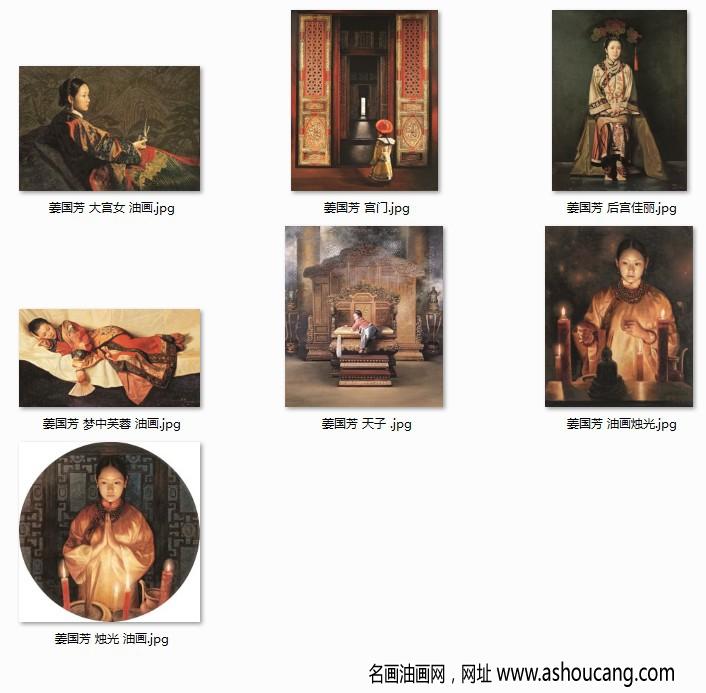 姜国芳油画作品超高清合集百度云网盘下载