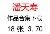 潘天寿国画超高清合集百度云网盘下载
