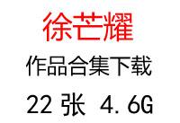 徐芒耀油画超高清合集百度云网盘下载