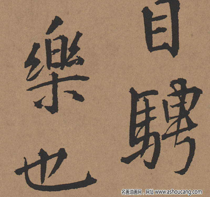 王铎书法《临褚遂良 兰亭序》超高清作品百度云网盘下载