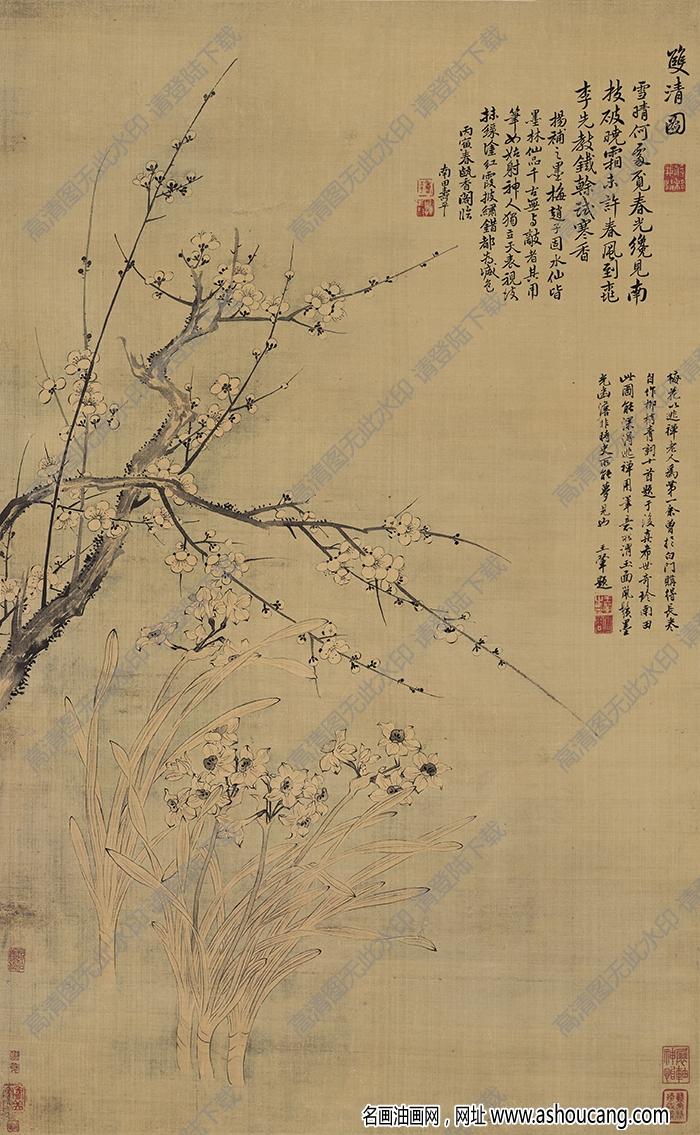恽寿平《双清图》超高清作品百度云网盘下载