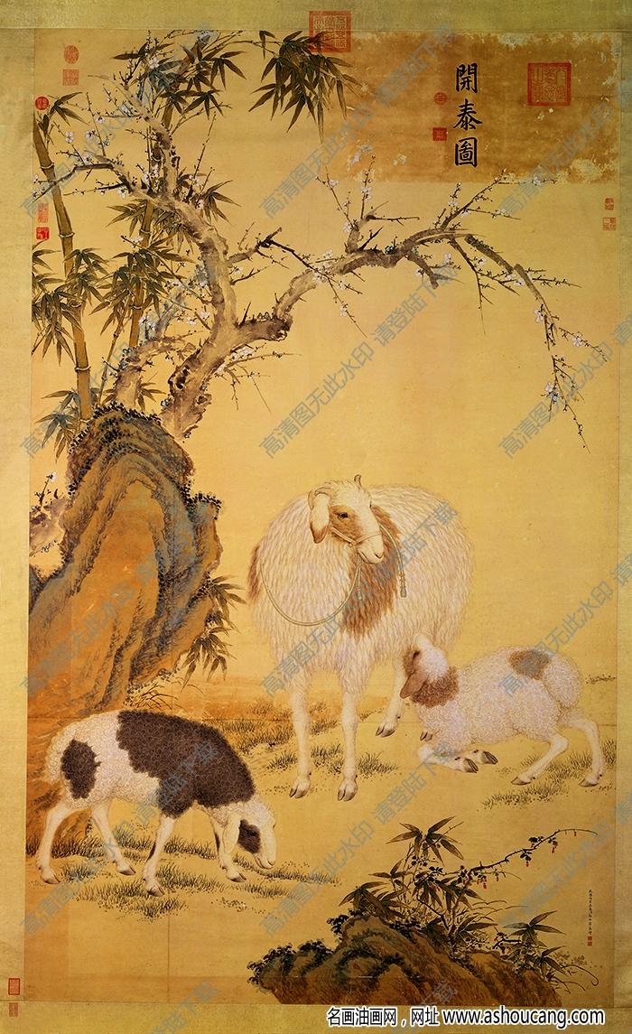 郎世宁超高清《三羊开泰》国画百度云网盘下载