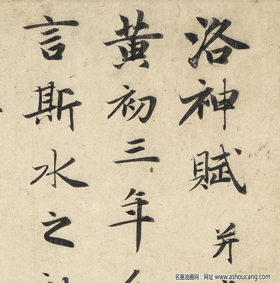 赵孟頫超高清《洛神赋》书法百度云网盘下载