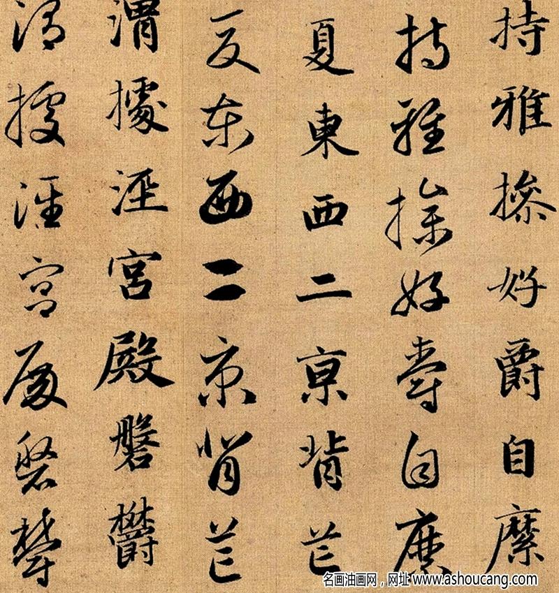赵孟頫超高清书法《真草千字文》百度云网盘下载