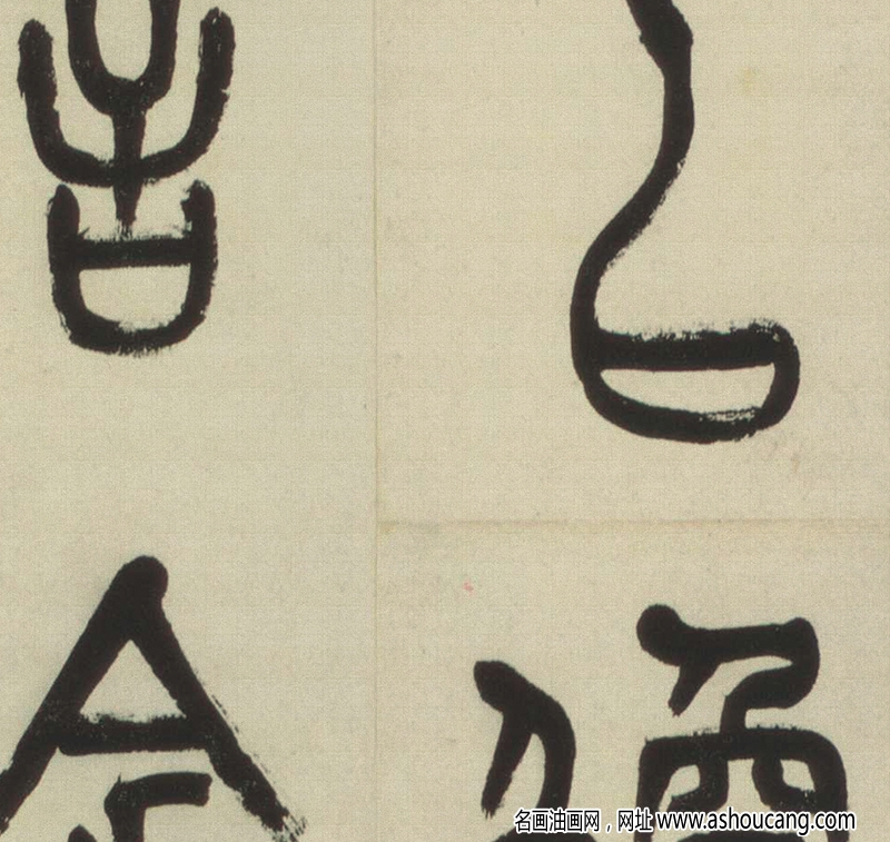 吴昌硕高清书法作品《小戎诗册篆书》百度云网盘下载