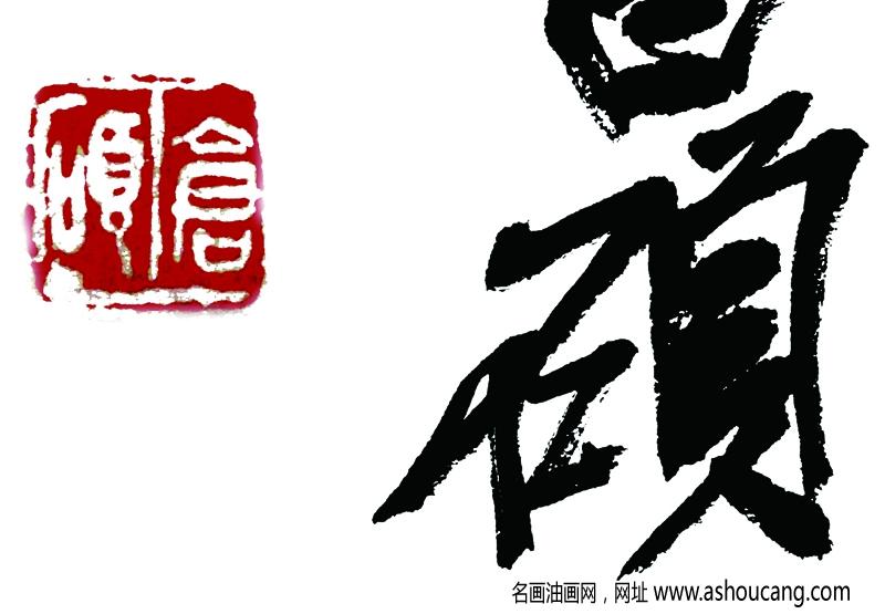 吴昌硕 高清书法作品7百度云网盘下载