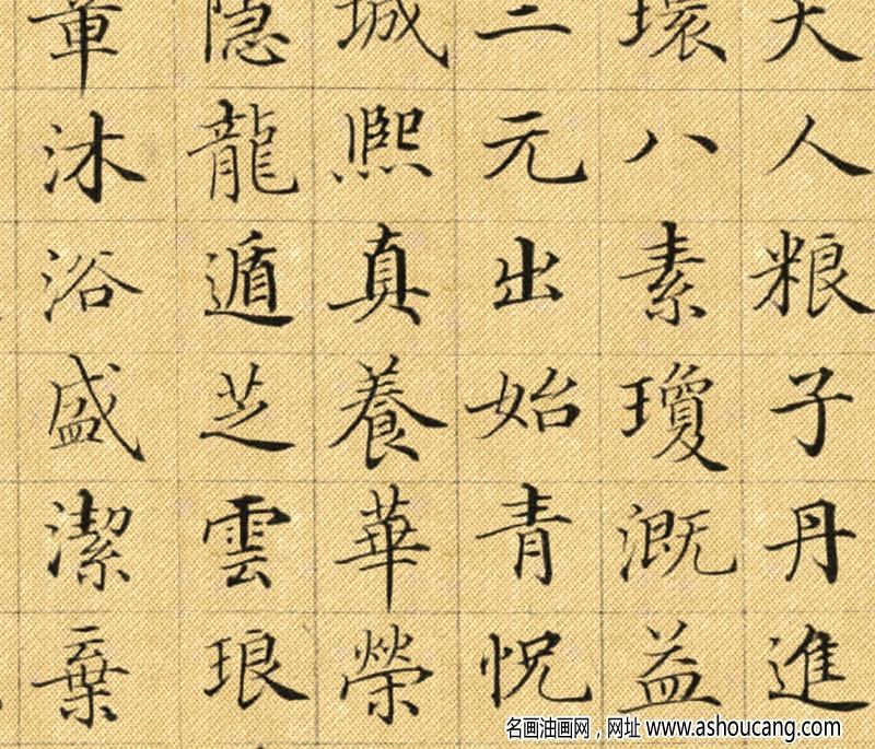 郭尚先高清书法作品《楷书黄庭内景经卷》百度云网盘下载