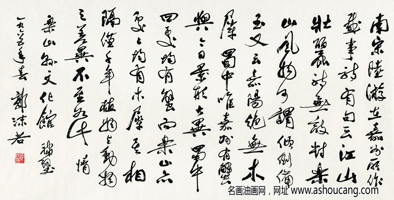 郭沫若 高清书法作品30百度云网盘下载