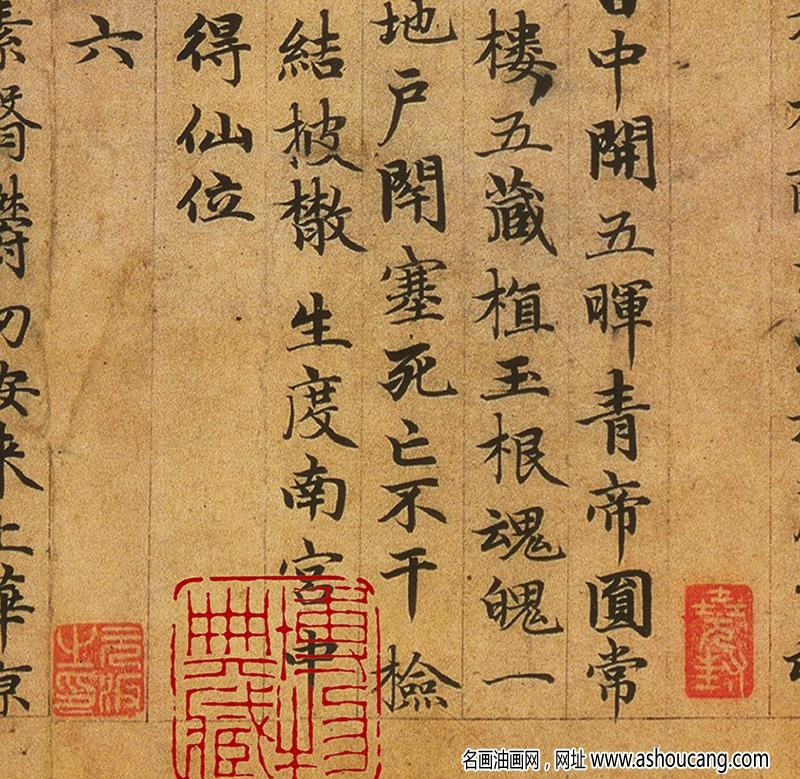 赵孟頫 高清书法《玉经》百度云网盘下载