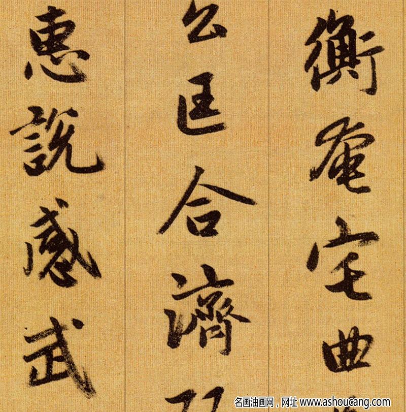 赵孟頫 高清书法《千字文》百度云网盘下载