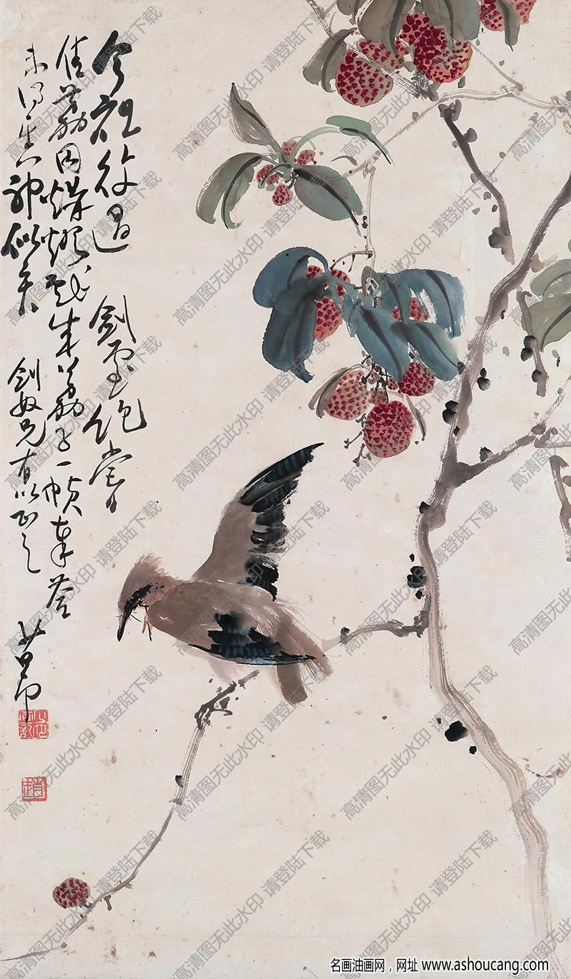 赵少昂作品 荔枝小鸟 高清大图下载
